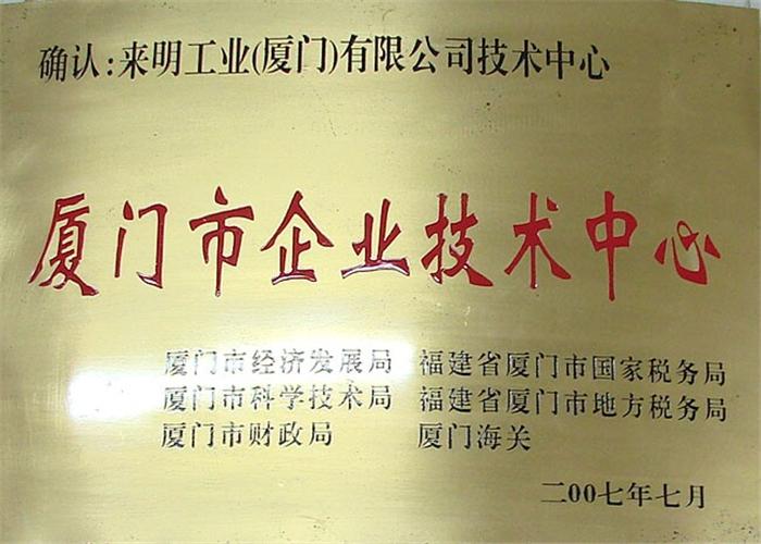 Xiamen Enterprise Technology Center