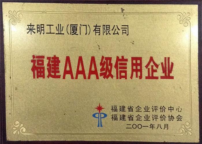 2001 Fujian AAA Credit Enterprise